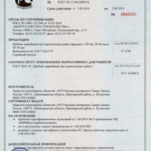 Сертификат соответствия Щебень гравийный