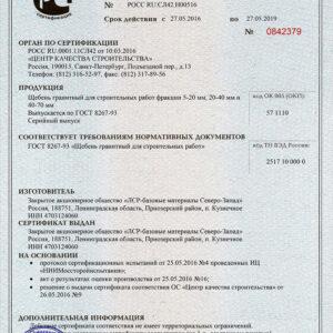Сертификат соответствия Щебень гранитный