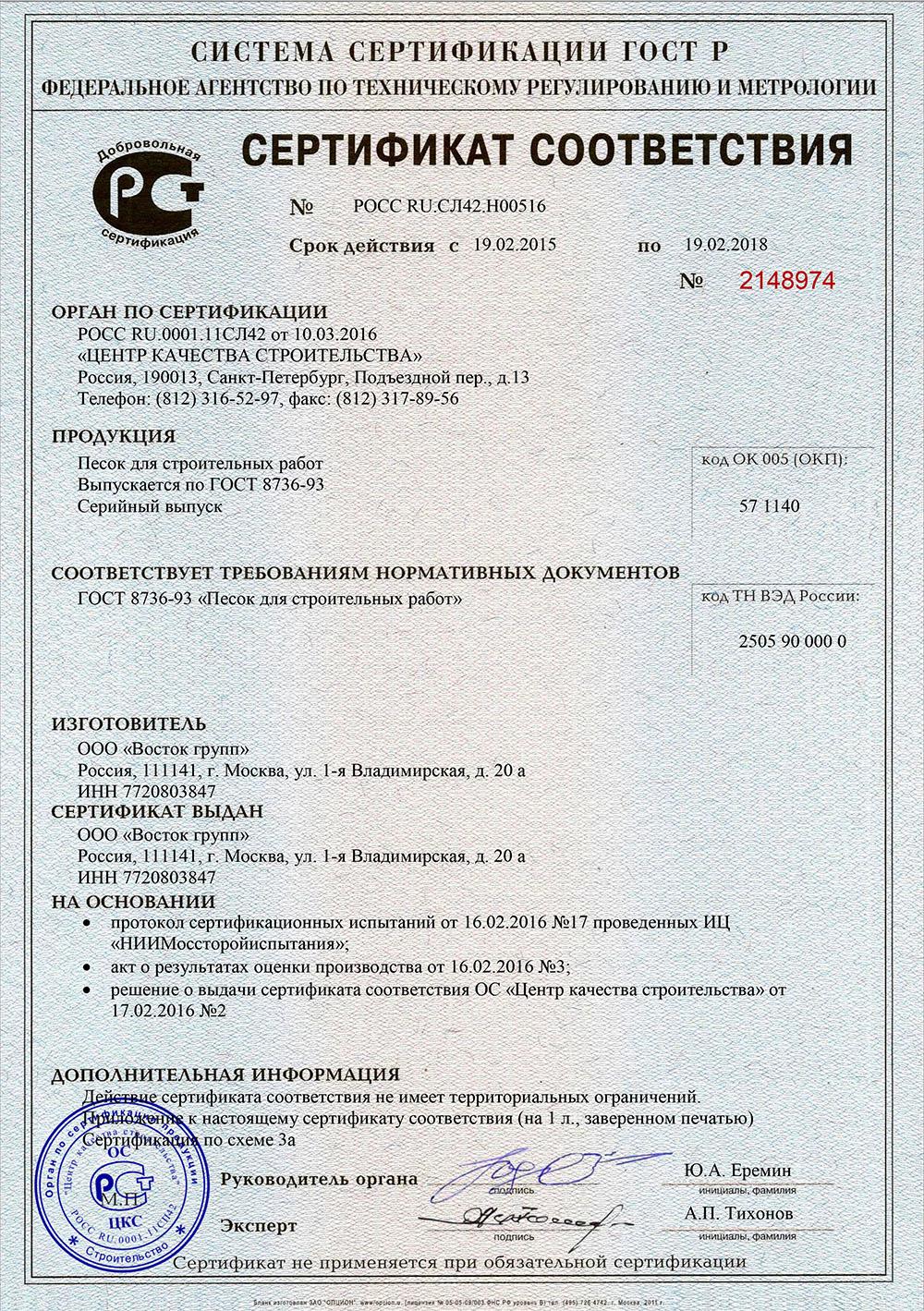 Сертификат соответствия песок карьерный