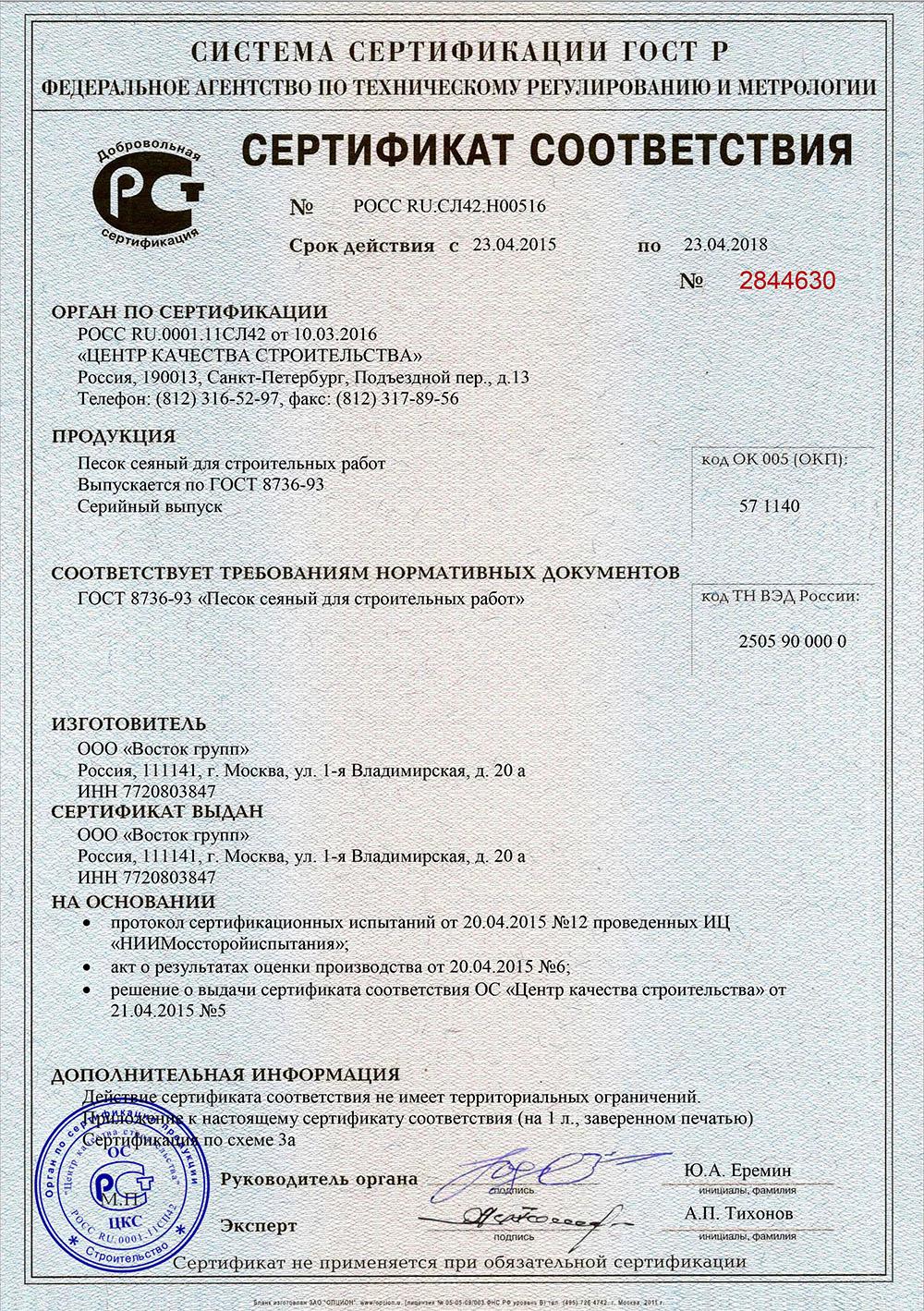 Сертификат соответствия песок сеяный