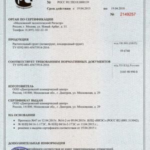 Сертификат соответствия растительный грунт